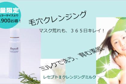 エムディ化粧品 クレンジングミルクスペシャルサイズ限定発売中!